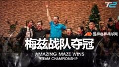 T2梅兹战队20-13力克佩尔森战队 登顶团体总冠军