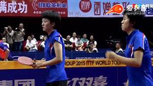 刘诗雯/陈梦VS金宋依/李明顺 2015中国公开赛 女双半决赛视频