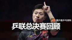 乒联总决赛:国乒男单18冠马龙夺5冠,张继科饮恨