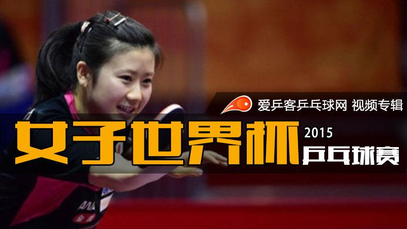 2015年女子乒乓球世界杯赛