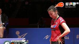 索佳VS福原爱 2015女子世界杯赛 女单1/4决赛视频