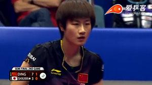 丁宁VS石川佳纯 2014女子世界杯赛 女单半决赛视频