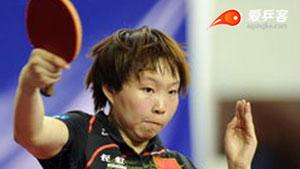 朱雨玲VS韩莹 2014瑞典公开赛 女单半决赛视频