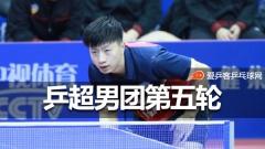 乒超   马龙率队天津3-0上海,樊振东双打为八一立功