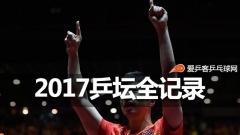 2017乒坛全记录:国乒霸主地位难撼!输得多?错觉