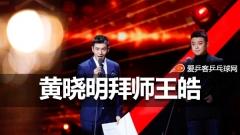 """黄晓明颁奖现场拜王皓为师,合影暴露""""教主""""身高"""