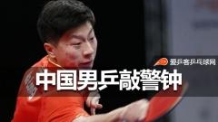 2017中国男乒需敲警钟!德国强劲日本新星冒头