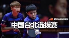 中国台北选拔赛 | 江宏杰苦战出线拿到大赛参赛权