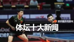 2017中国体育十大新闻:体育改革,国乒弃赛