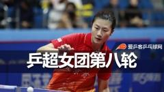 乒超 | 丁宁率北京逆转山西,刘诗雯2分武汉重拾胜利