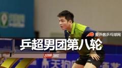 乒超   马龙助天津2连胜,林高远赢樊振东率队擒八一