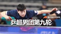 乒超   樊振东2分难挡八一连败,林高远率魏桥横扫