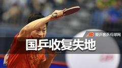 国乒何时能夺回男单NO1? 3月2大赛是争夺焦点