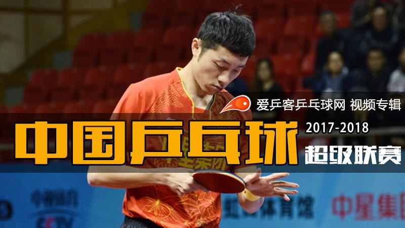 2017-2018年中国乒乓球俱乐部超级联赛