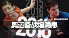 国际乒联新规则扰乱国乒节奏,奥运备战增隐患!
