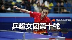 乒超 | 丁宁赢球北京不敌深圳,刘诗雯率武汉3连胜