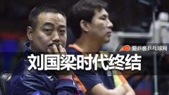 央视名记三问乒协选拔新规!刘国梁时代彻底终结?