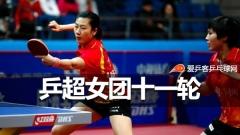 乒超 | 刘诗雯2分率武汉连胜,丁宁输球北京3连败