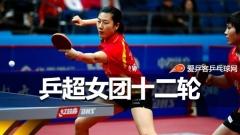 乒超 | 刘诗雯率武汉5连胜,丁宁助北京结束连败