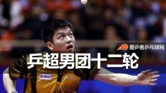 乒超   樊振东3-0横扫马龙,八一大商送天津三连败