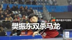 乒超   樊振东双杀马龙!龙队:他是世界最好选手了