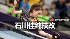 石川佳纯为对抗国乒改技术!欲夺回全日本赛冠军
