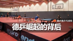 德国乒球崛起离不开中国!他打造德女乒白银时代