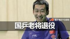 男乒多年国手从国家队退役!遗憾未拿世界冠军