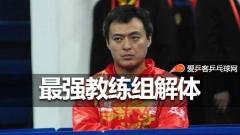 刘国梁回国乒无望,秦志戬因退赛事件将离队!