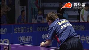 朱雨玲VS郭奕宸 2016中国乒超联赛 女团第三轮第四场视频