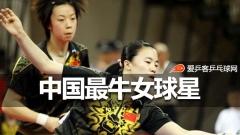 中国最牛女乒球星:她无对手选择退役,称霸世界第一八年!