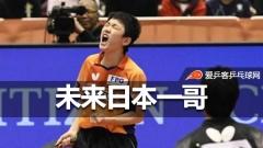 张本智和夺日本全国冠军:混双不嘶吼怕吓到平野!