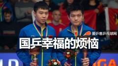 """樊振东领衔U20小将夺5冠!国乒""""幸福的烦恼""""又来了"""