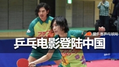 日乒电影确中国将上映!大魔王宣传望推广乒乓文化