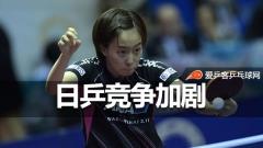 东京奥运日乒竞争加剧!石川警报已拉响